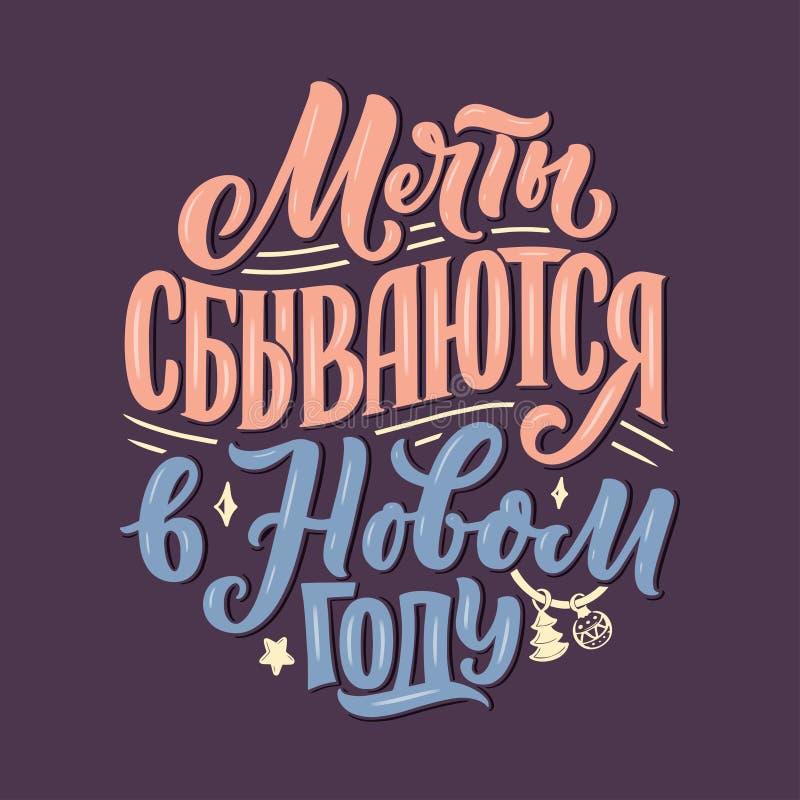 Märka citationstecken, rysk slogan - drömmar kommer riktigt i det nya året enkel vektor Kalligrafisammansättning för affischer stock illustrationer