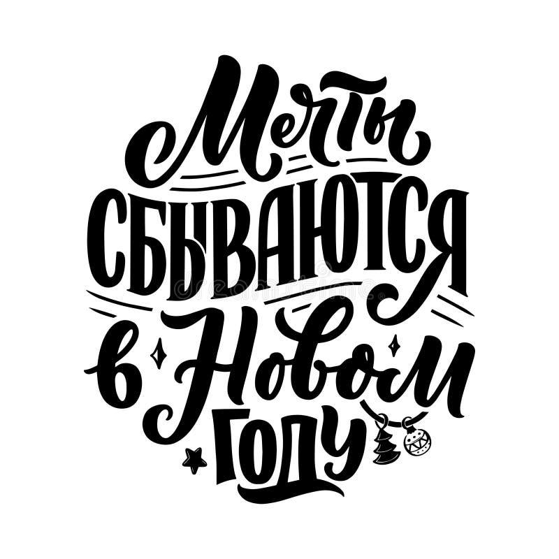Märka citationstecken, rysk slogan - drömmar kommer riktigt i det nya året enkel vektor Kalligrafisammansättning för affischer, d royaltyfri illustrationer