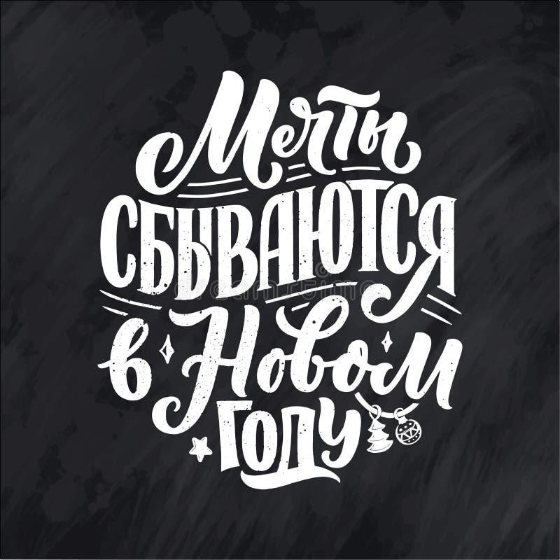 Märka citationstecken, rysk slogan - drömmar kommer riktigt i det nya året enkel vektor Kalligrafisammansättning för affischer, d vektor illustrationer