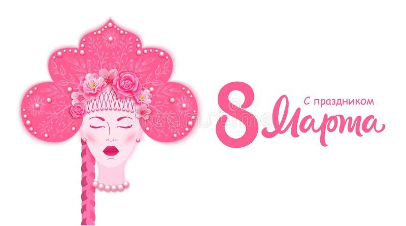 8. März Glückwünsche - Phrase auf russisch Slawisches Frauenporträt im traditionellen russischen Kopfschmuck - kokoshnik stock abbildung