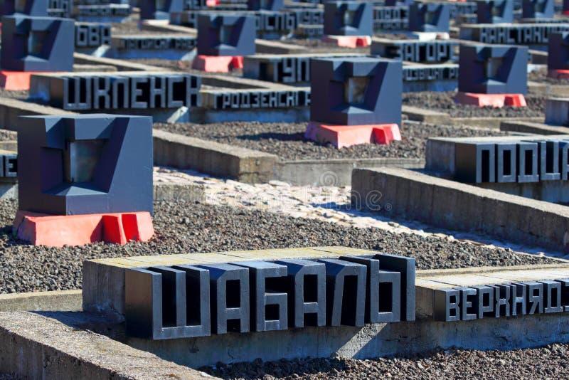 Mémorial aux victimes du nazisme de la deuxième guerre mondiale en URSS image stock