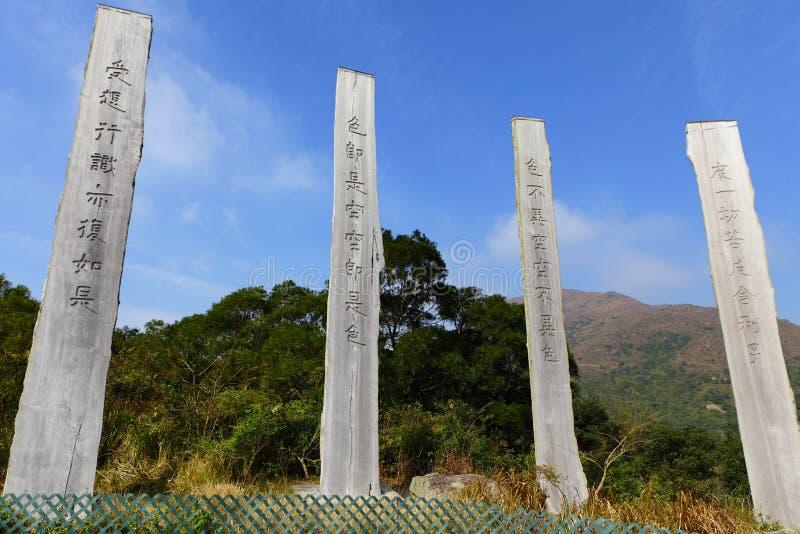 Mądrości ścieżka w Hong Kong zdjęcia stock