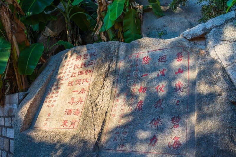 Sign stones inside A-Ma Temple, Templo de A-Má to the Chinese sea-goddess Mazu. Sao Lourenco, Macau, China royalty free stock photo