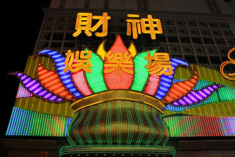 Macao Casino Building At Night, Macau, China royalty free stock image