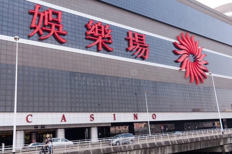 Macao-Kasino lizenzfreies stockbild