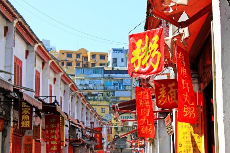 Macau Ancient Street, Macau, China royalty free stock photos