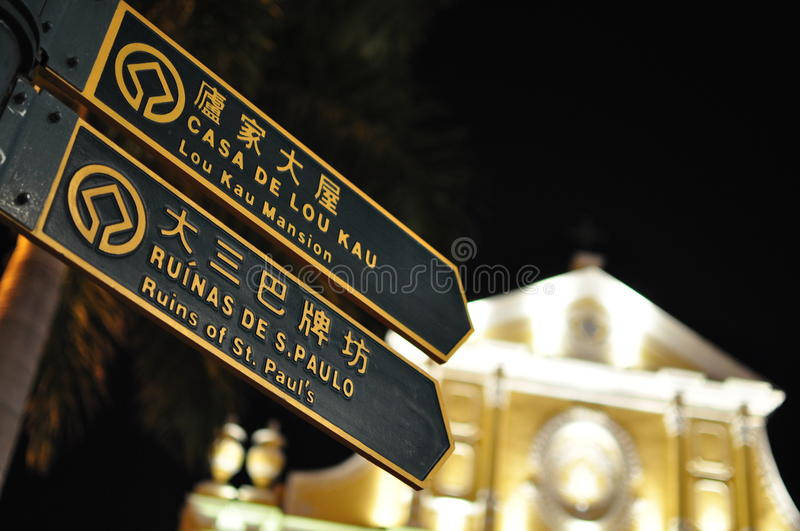 Macau street sign for give direction royalty free stock image