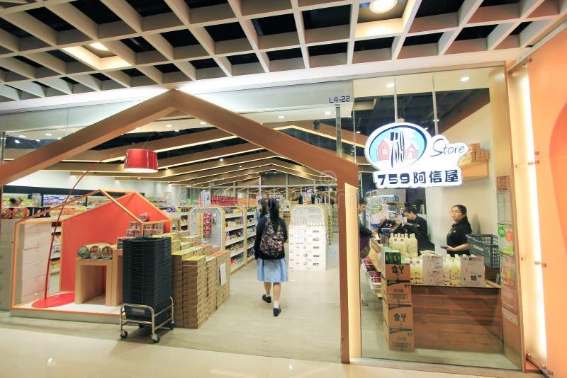Magasin 759 à Hong Kong photographie stock