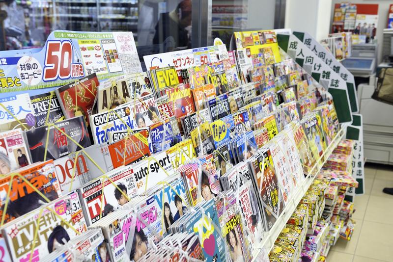 Download The Magazines Of Convenience Store In Japan Editorial Stock Image - Image: 31632389