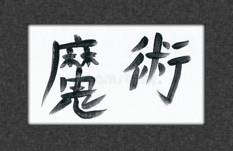 Magic Kanji stock illustration