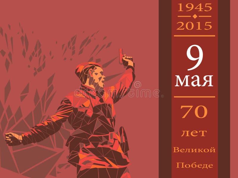 9 mai défenseur de la patrie 2 illustration libre de droits