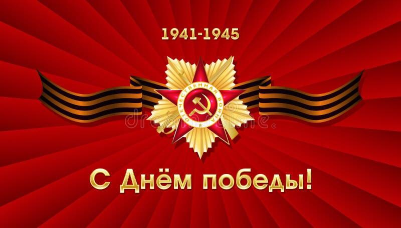 9 mai jour russe de victoire de vacances Jour de victoire 1941-1945 Calibre de vecteur pour la carte de voeux illustration libre de droits