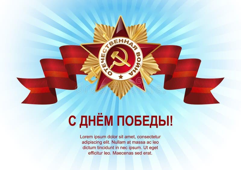 9. Mai russischer Feiertagssieg Russische Übersetzung der Beschriftung: Am 9. Mai und helle Strahlen Rotes Band und die Bestellun vektor abbildung