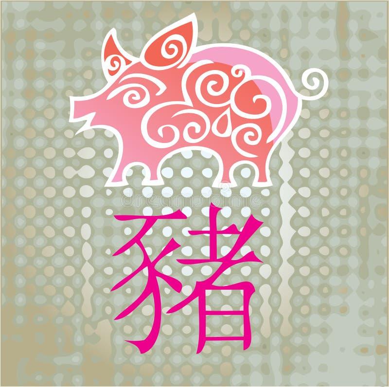 Maiale - horoscope di anno della Cina royalty illustrazione gratis