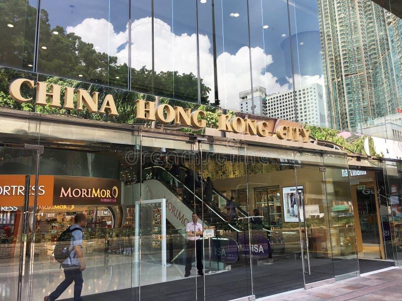 Mail de la Chine Hong Kong City, Hong Kong photographie stock libre de droits