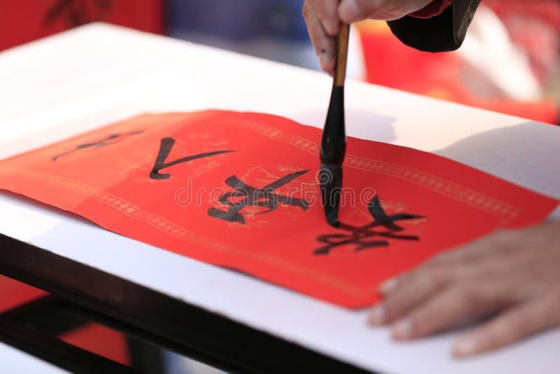 Main écrivant la calligraphie chinoise image libre de droits