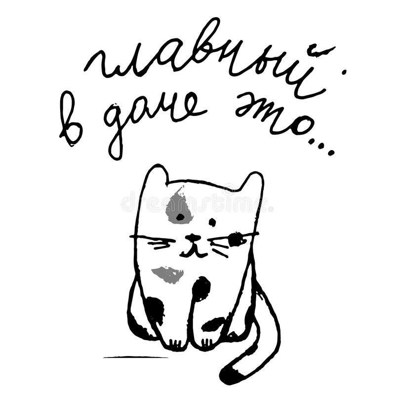 Main in the house is... funny lettering with cat. Main in the house is.. funny lettering with cat at Russian. Modern brush calligraphy. Vector lettering royalty free illustration