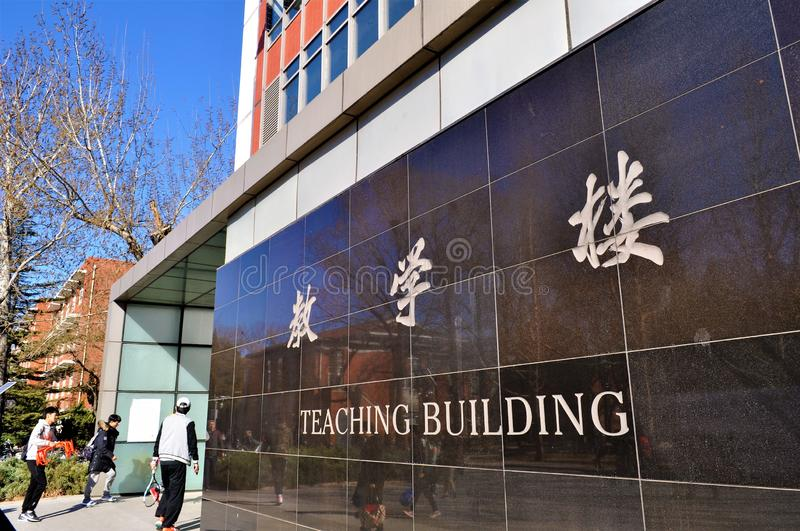 Beijing Sport University Teaching Building China. The main teaching building in China`s number one university for sport, Beijing Sport University royalty free stock image