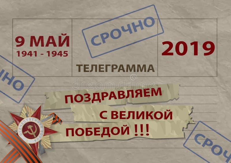 9 Maj kort med text i ryskt det stora patriotiska kriget, lyckönskan på den stora segern, telegram som är akut vektor illustrationer