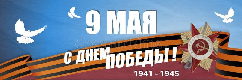 9 Maj kort med text i ryskt det stora patriotiska kriget, lyckönskan på segern, telegram stock illustrationer