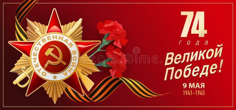 9 Maj - Rosyjski wakacje 40 zwalczają się już dni chwały wieczne faszyzm kwiatów pamięci bohaterów honoru dużych nieatutowych prz ilustracja wektor
