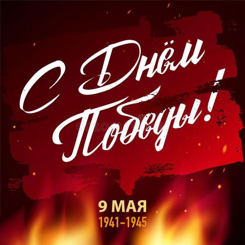 9 Maj - Rosyjski wakacje 40 zwalczaj? si? ju? dni chwa?y wieczne faszyzm kwiat?w pami?ci bohater?w honoru du?ych nieatutowych prz royalty ilustracja
