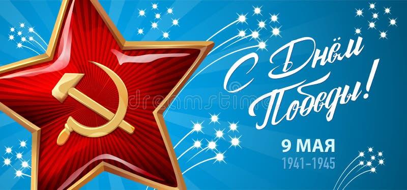 9 Maj - rysk ferie redan strid 40 kommer f?r fascismblommor f?r dagen stora hj?ltar f?r evig h?rlighet som hedern l?gger emellert stock illustrationer