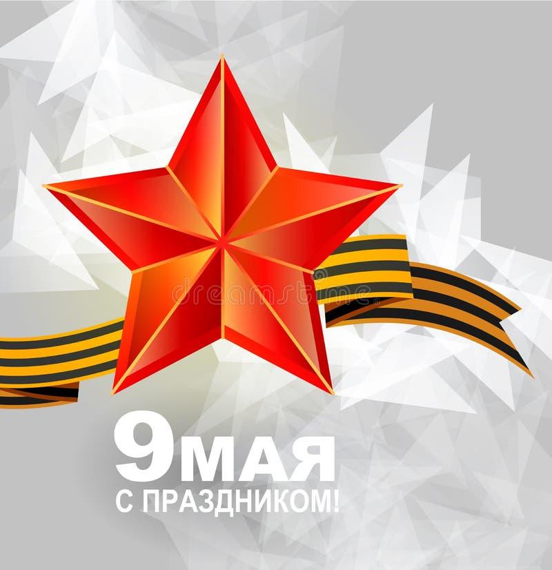 Maja 9 rosjanina wakacje zwycięstwo ilustracja wektor
