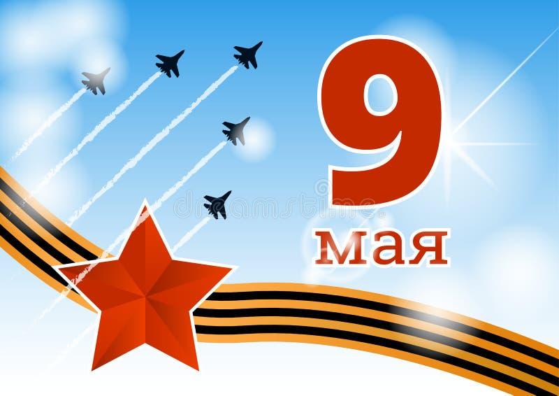 Maja 9 rosjanina zwycięstwa wakacyjny dzień Rosyjski przekład inskrypcja: Maj 9 Szczęśliwy zwycięstwo dzień 1941-1945 ilustracji