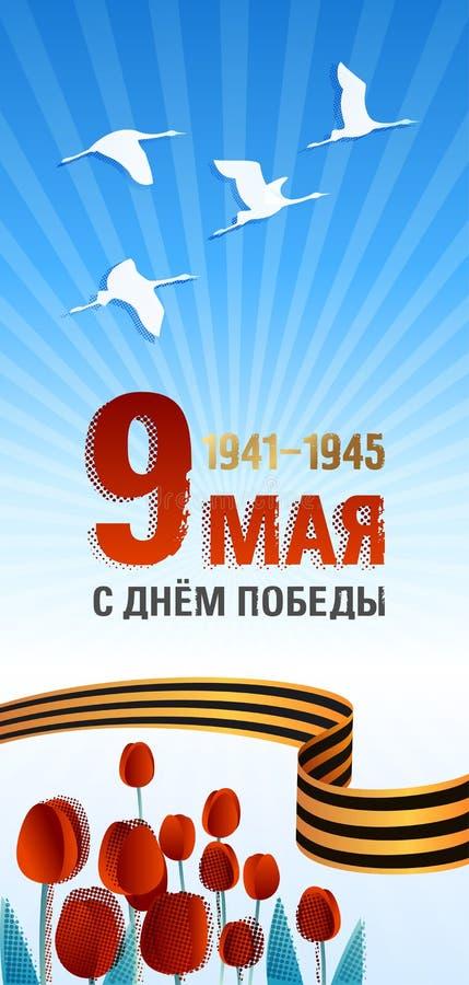 Maja 9 zwycięstwa dnia karta Przekład: Maj 9 1941-1945 z dniem zwycięstwo również zwrócić corel ilustracji wektora ilustracja wektor