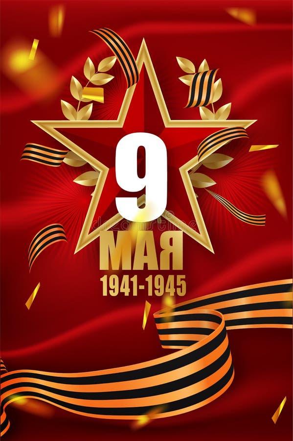 Maja 9 zwycięstwa dzień Przekładowe Rosyjskie inskrypcje Maj 9 1941-1945 ilustracji