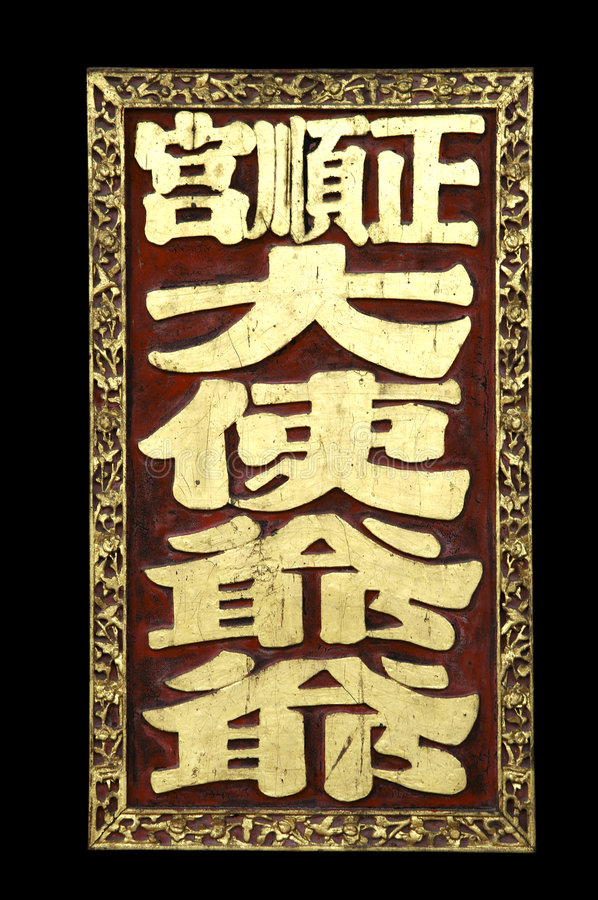 Malaysia, Penang: Chinese temple. Malaysia, Penang: leong san tong khoo kongsi chinese family temple and clan hall; this image is a detail of the walls royalty free stock images