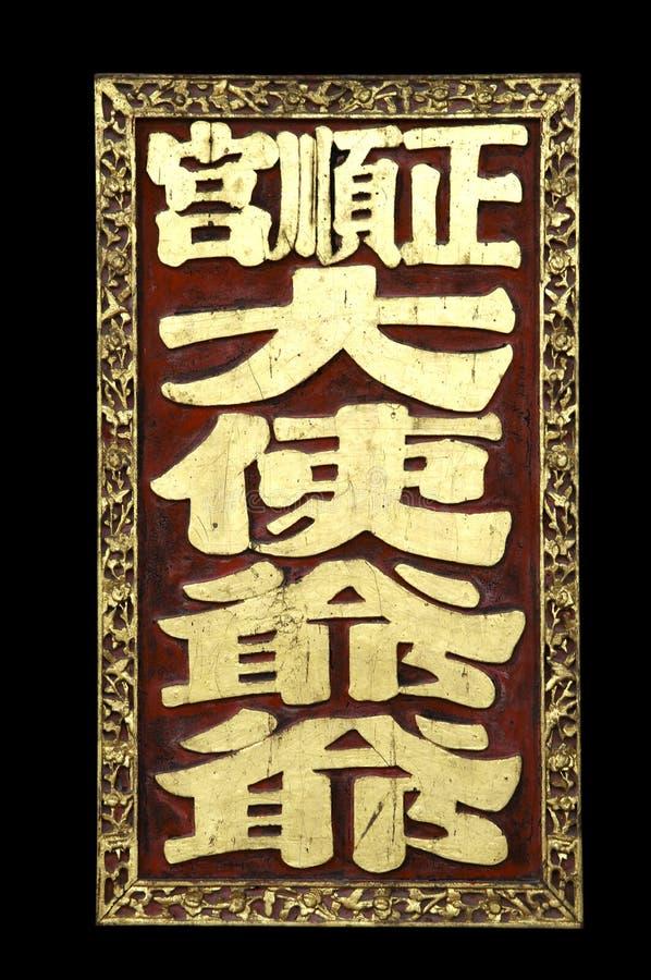 Maleisië, Penang: Chinese tempel royalty-vrije stock afbeeldingen