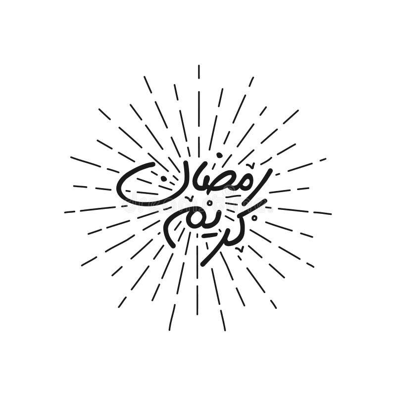 Mall för design för Ramadan Kareem hälsningkort med modern kalligrafi och sunburst i tappningstil Handskriven bokstäver Hand royaltyfri illustrationer