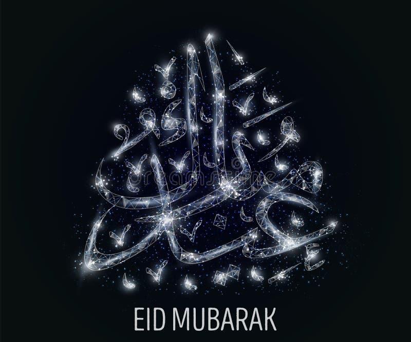 Mall för design för vektor för Eid al-adhaMubarak kort royaltyfri illustrationer