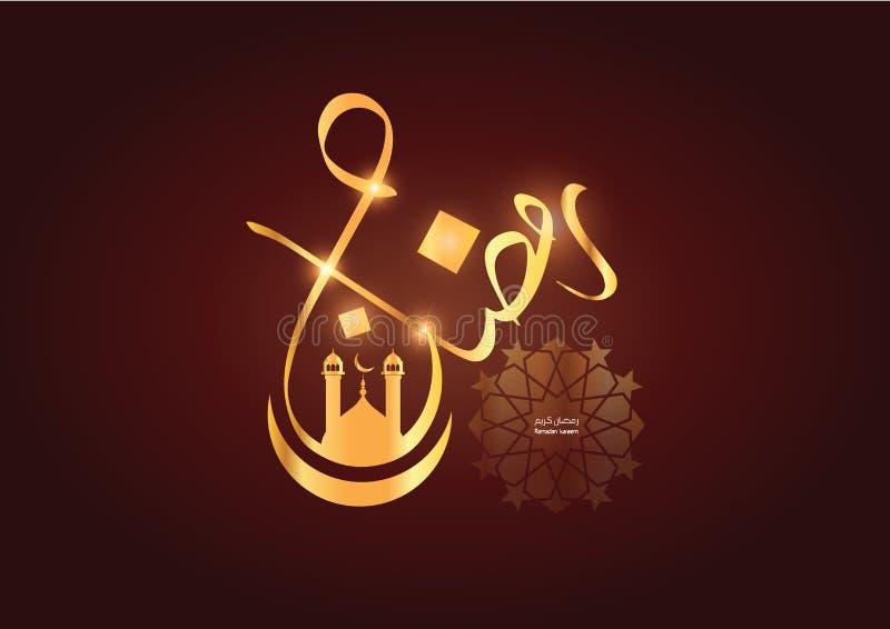 Mall för Ramadan Kareem hälsningbaner med den färgrika Marocko cirkelmodellen, islamisk bakgrund; Kalligrafiarabiskatranslatio royaltyfri illustrationer