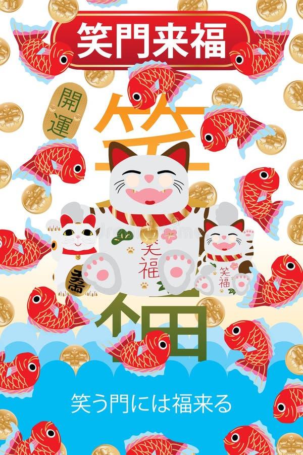 Maneki Neko Koja fu przychodząca karta royalty ilustracja