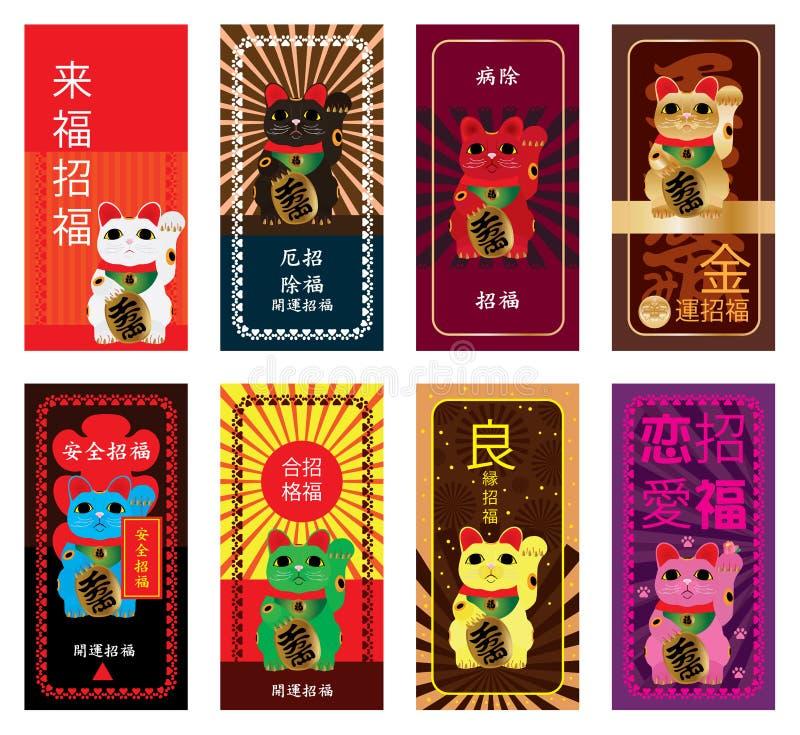 Maneki Neko osiem kolorów bookmark set royalty ilustracja