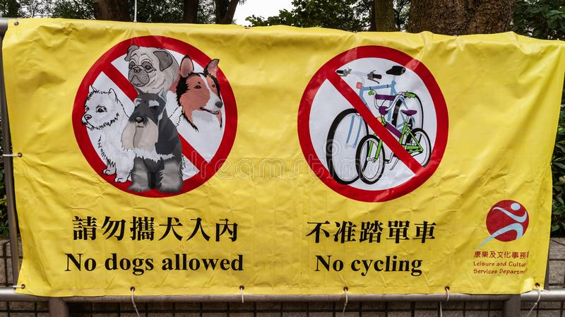 Manifesto che proibisce i cani e le bici in Hong Kong, Cina fotografia stock