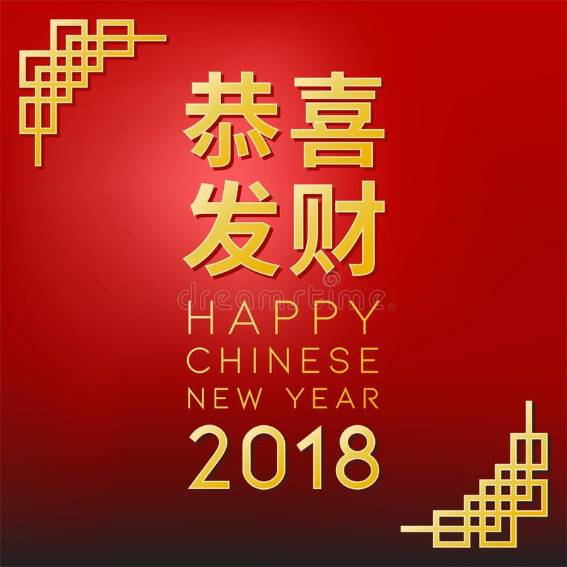 Manifesto cinese felice 2018 del nuovo anno illustrazione di stock