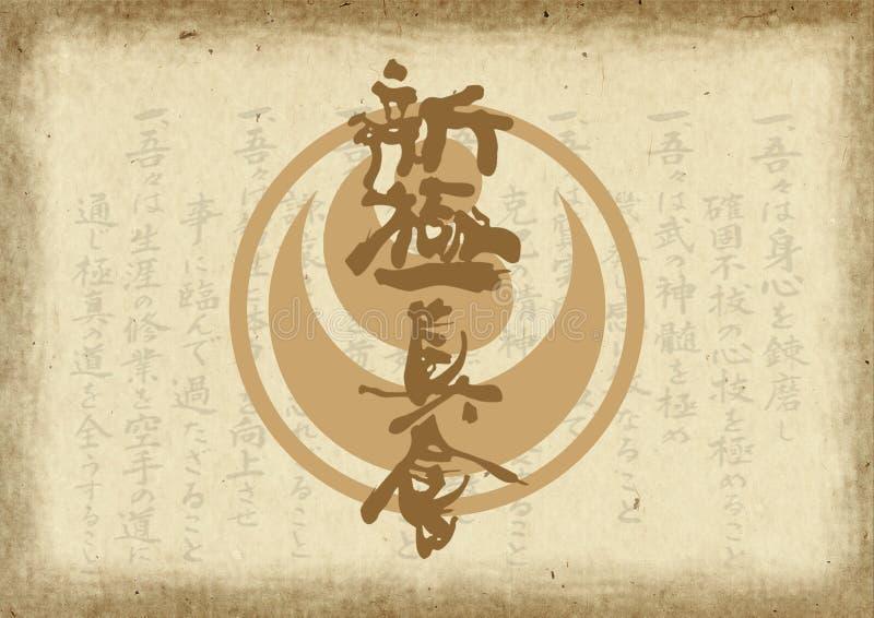 Manifesto dello shinkyokushin di KARATÈ, carta, diplome illustrazione di stock
