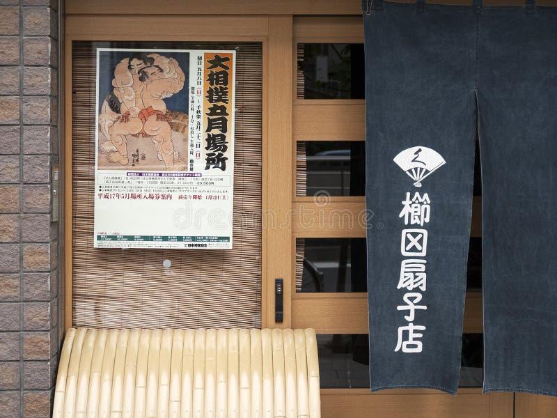 Manifesto lottare di sumo a Tokyo Giappone fotografia stock
