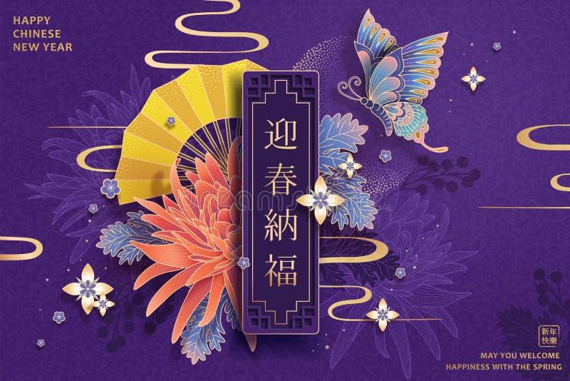 Manifesto lunare del nuovo anno nella porpora illustrazione di stock