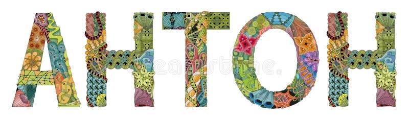 Manligt namn i ryska Anton Dekorativt zentangleobjekt för vektor stock illustrationer