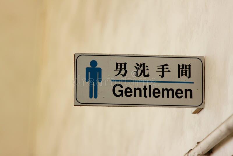 Mann-Toilette stockbild