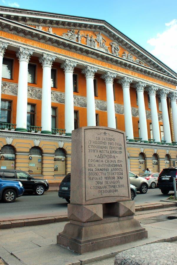 Manoir de Rumyantsev, maintenant le département du musée d'état de l'histoire de St Petersburg, Russie photo stock