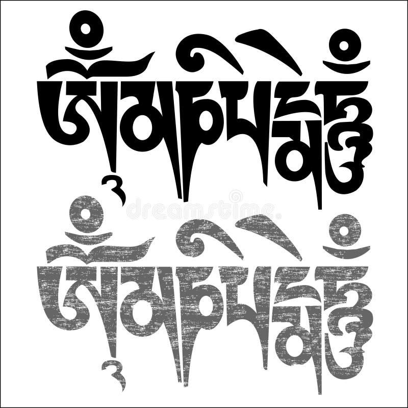 Download Mantra stock vector. Image of spiritual, illustration - 21399677