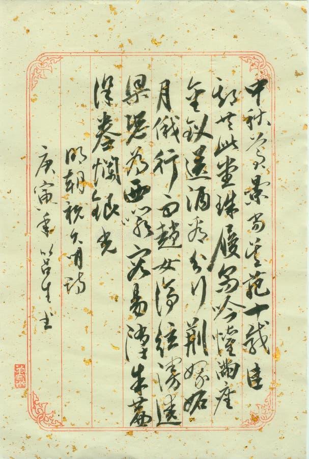 Manuscrits chinois de calligraphie image libre de droits