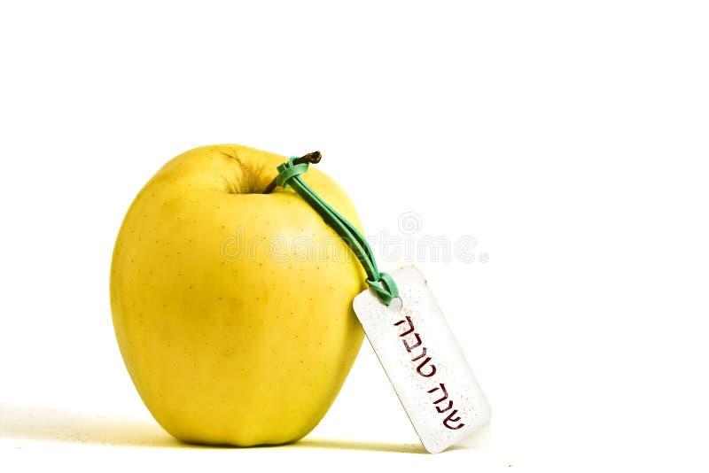 Manzana amarilla con la etiqueta de ?Shanah Tova? foto de archivo libre de regalías