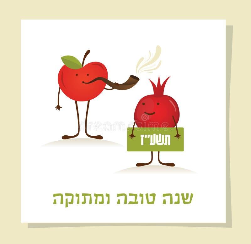 Manzana divertida, granada en una tarjeta para el hashana del rosh Feliz Año Nuevo dulce y en hebreo stock de ilustración